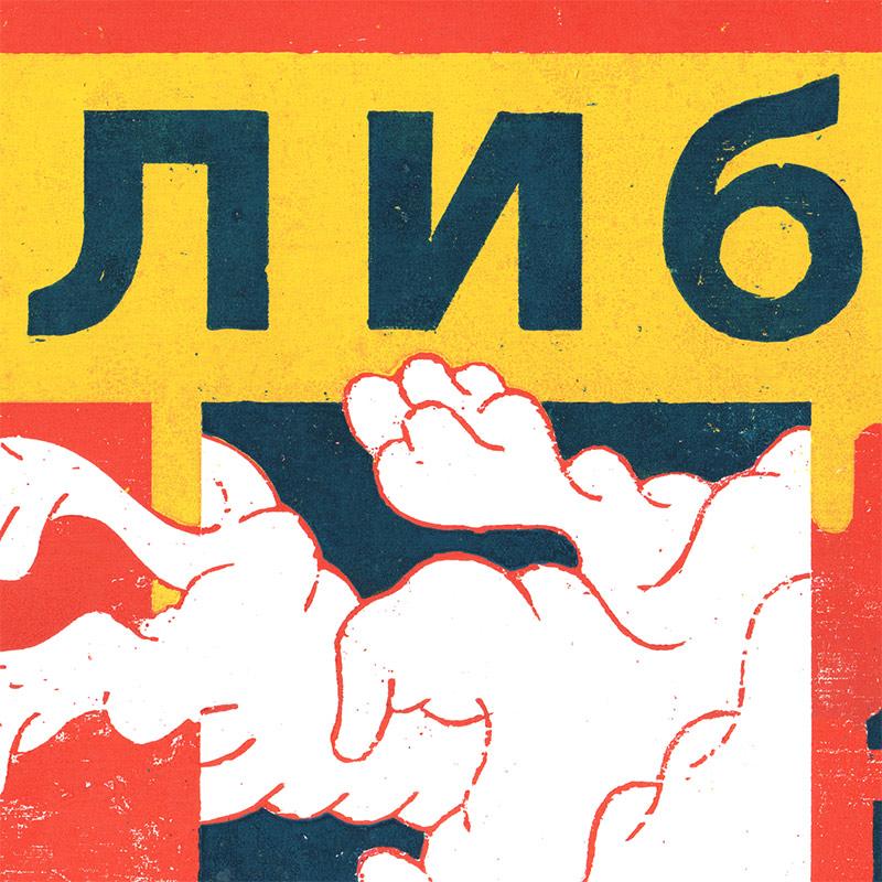 Roman Klonek - Tverskaja Street (Detail 4)