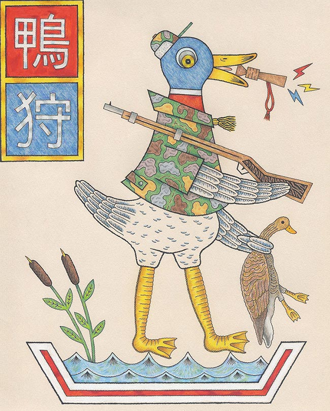 Matt Leines - Duck Hunt, A Humorous Rifle Industry Publication Aimed at Japanese Children